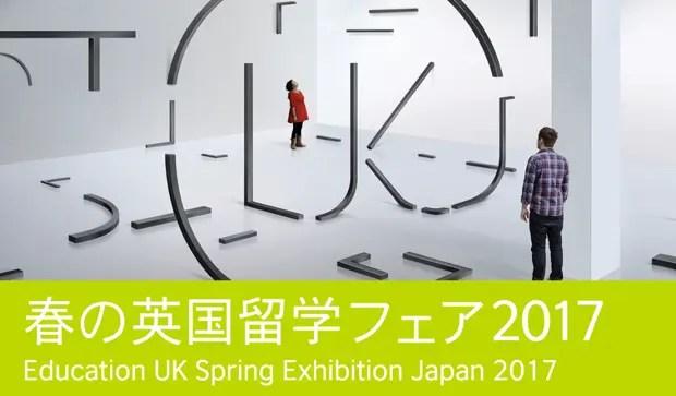 英国留学フェア2017
