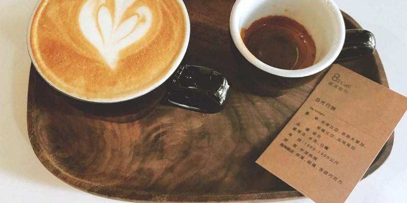 永康東門捷運站》8% Ice Bistro | 新開幕咖啡店 | Taipei Coffee