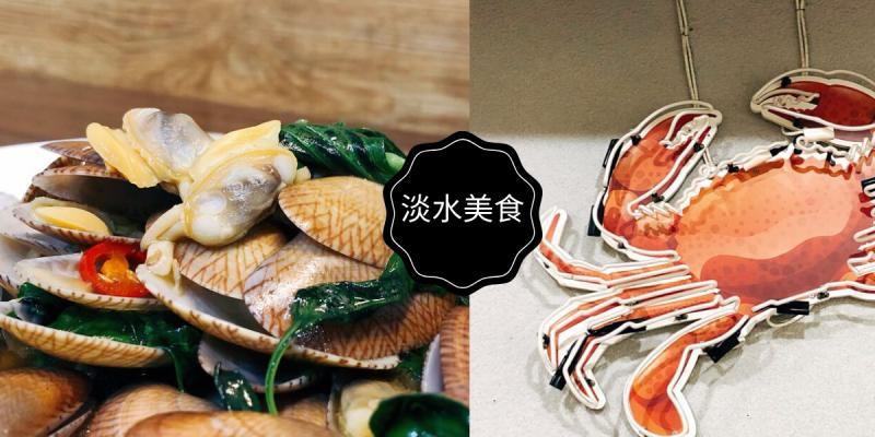 Dansui Local Restaurant 》淡水海風餐廳重新開幕