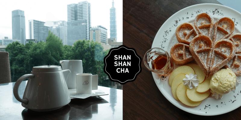 SHAN SHAN CHA 》到山山來茶品酌山山烏龍茶和吃招牌茶鬆餅