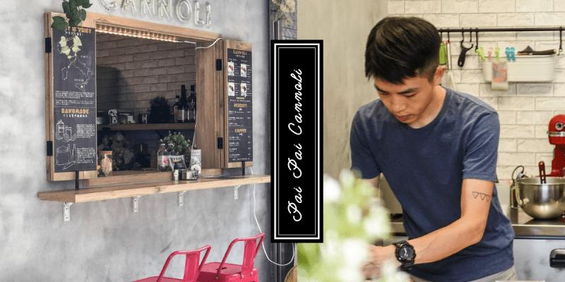 Pai Pai Cannoli 》會再訪的台北義大利甜點店推薦