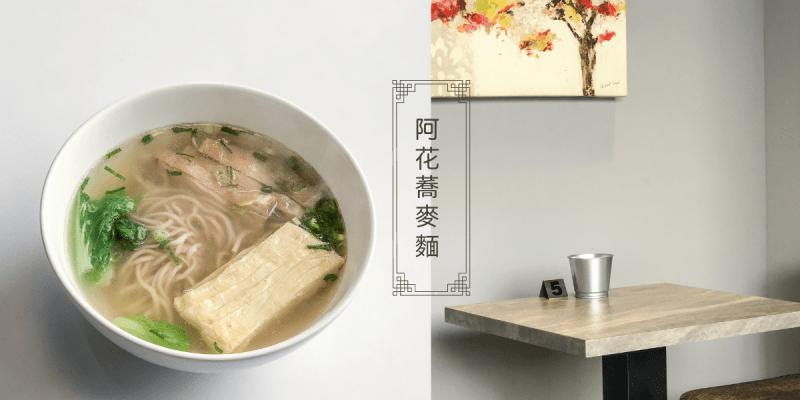 Taipei Soba Noodle 》阿花蕎麥麵菜單推薦點哪些