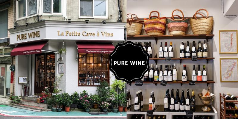 Pure Wine 璞斟酒窖 》小公園旁的台北單杯酒推薦 (包括低消資訊)