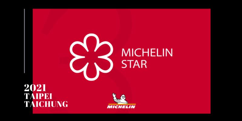 2021 台北台中米其林餐廳名單懶人包 》2020 Taipei Taichung Michelin Guide