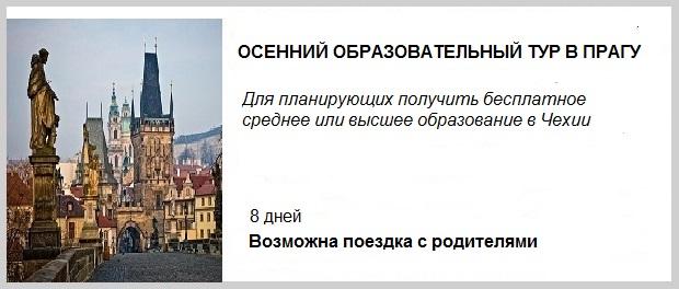 Осенний образовательный тур в Прагу