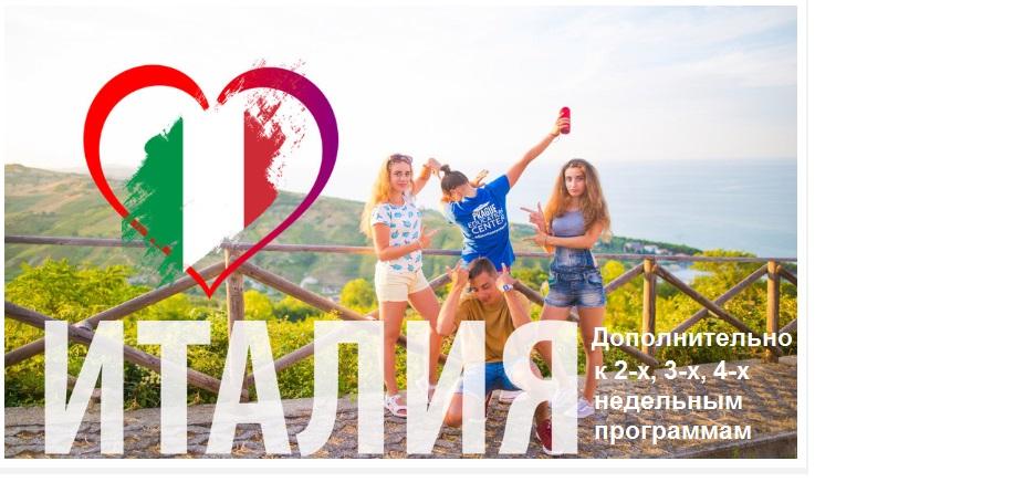 Летние каникулы в Чехии: поездка в Италию