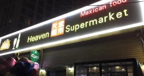 Beijing: Heaven Supermarket