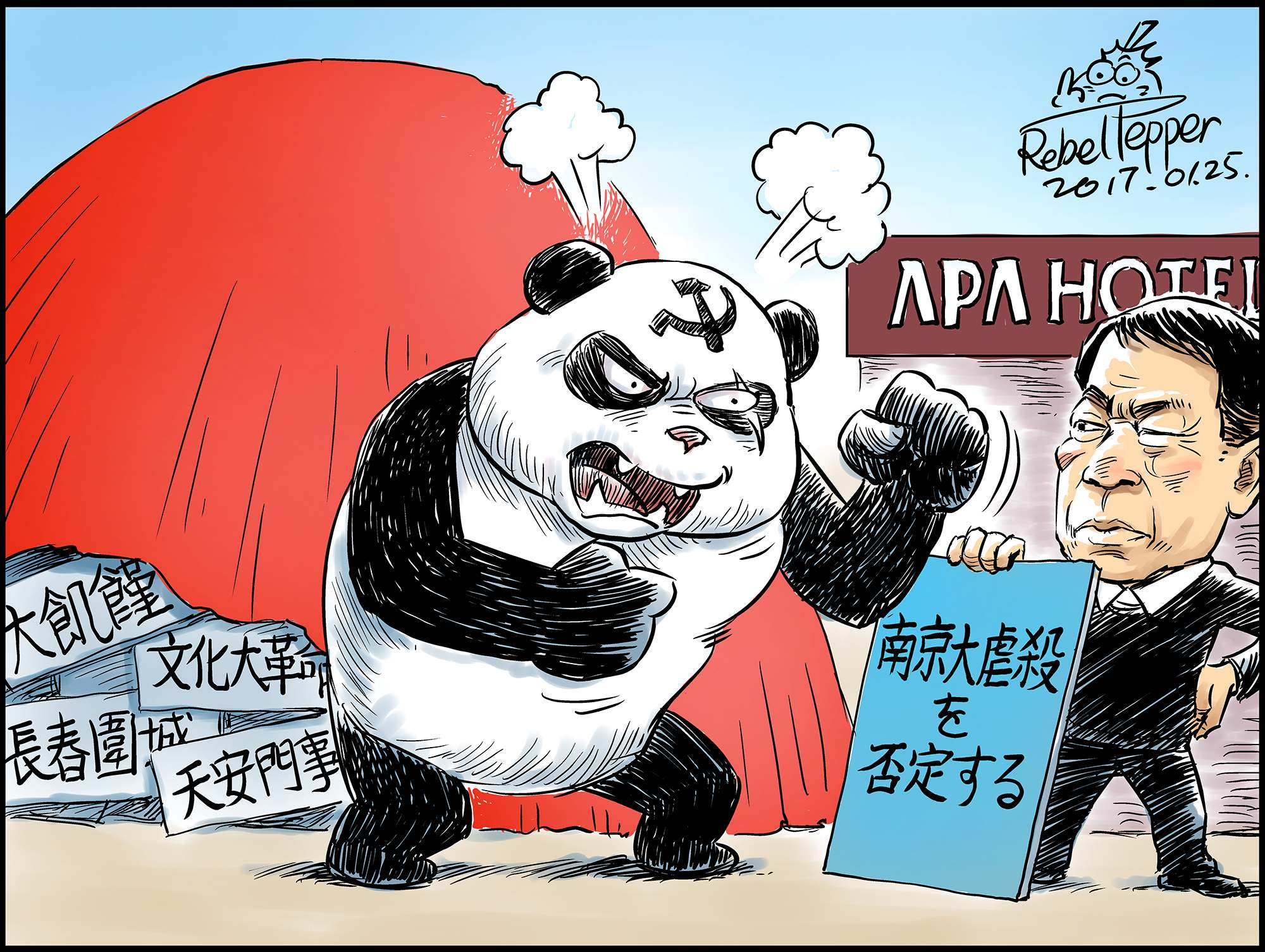 Project Exile Chinese Traitor Cartoonist Exiled In
