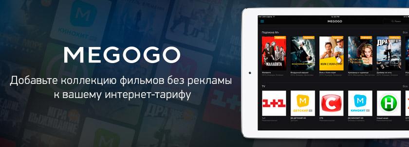 Каналы в подписках MEGOGO