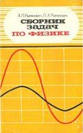 рымкевич 8-10 класс гдз