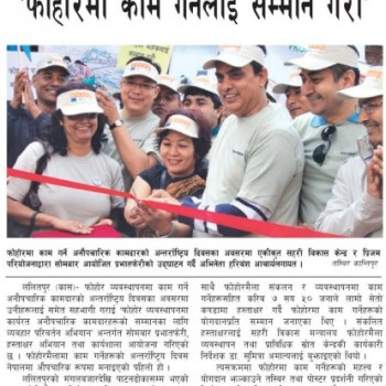 Nepal waste workers campaign for recognition and respect - newspaper clipping