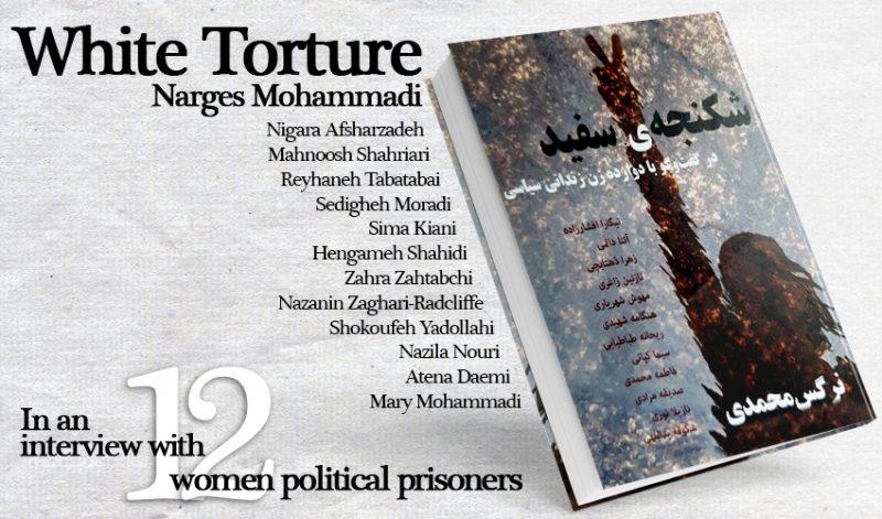 """L'image montre, sur la droite, la couverture d'un livre écrit en persan. On distingue le corps d'une femme levant le bras et faisant le V de la victoire avec sa main. Sur la gauche de l'image, sur un fond légèrement grisé, le titre du livre en anglais, """" White Torture """" et la liste des noms des femmes interviewées, ainsi qu'une phrase en anglais annonçant le contenu du livre."""