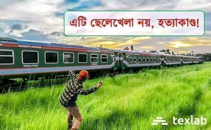 This is not a child's play. This is murder. A poster shared by the Bangladesh Railway Fan Group in a campaign to stop pelting of stones at moving trains. Image by Mohammad Ragib Zaman via Bangladesh Railway Fan Group. Used with permission.