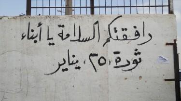 Welcoming Jan25 youth in Libya