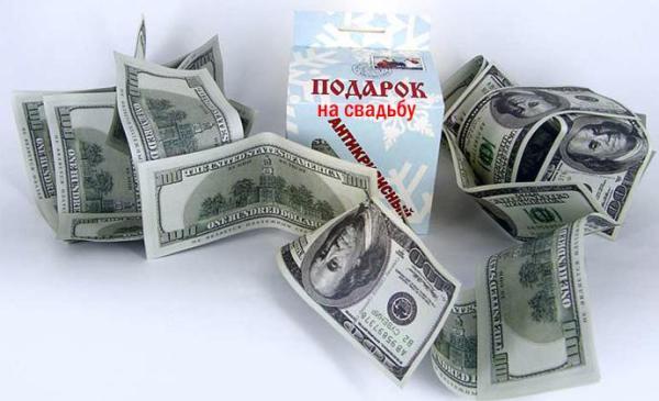 Как оригинально подарить деньги на свадьбу, советы и идеи