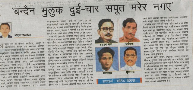 A snapshot of an article as was publised on op-ed page of Kantipur daily while the writer was studying in class 9