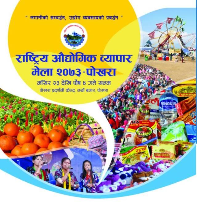 national-industrial-trade-fair-pokhara