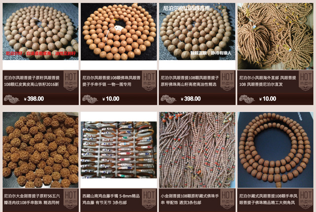 A screenshot of the Chinese online shop TaoBao featuring Nepali bead products.
