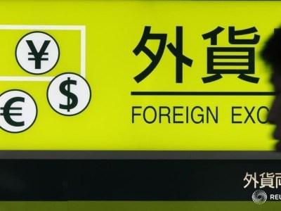 فوركس- الدولار يتراجع مقابل الين بعد تخفيف بنك اليابان من اجراءات التحفيز النقدي بواسطة Investing.com