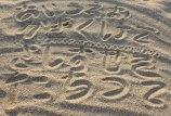 Naha - Plage, révision sur le sable