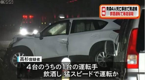 つがる市事故