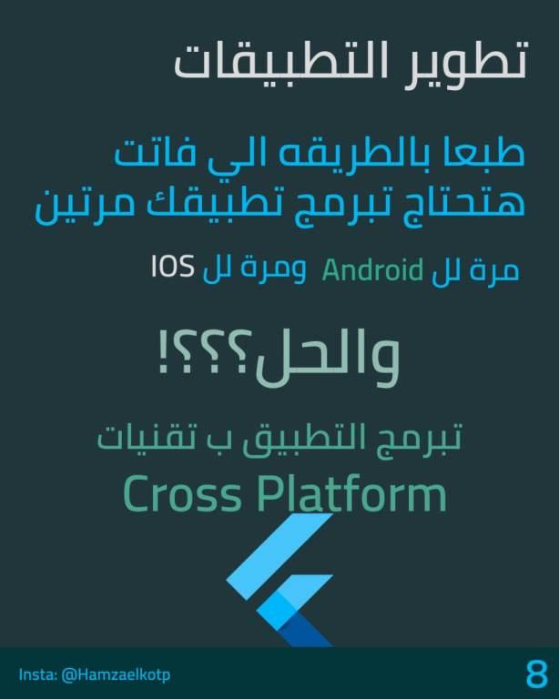 مشكلة (iOS) و (Android)