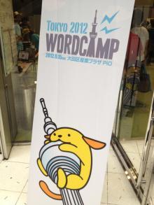 20120915wordcamp