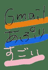 gmailアプリの手書きで書いてみた