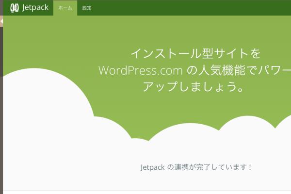 wordpress+jetpackで簡単共有してみた