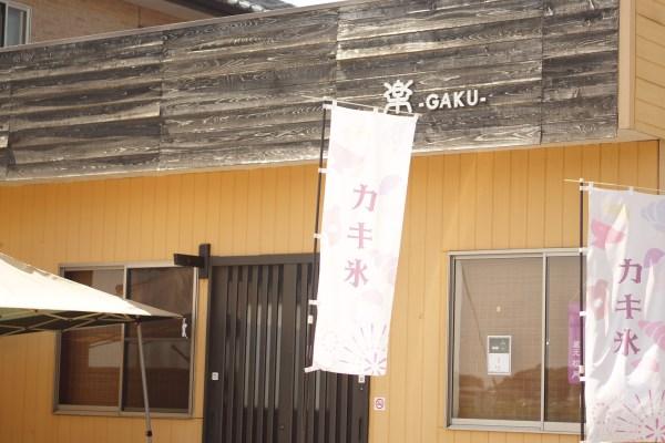かき氷のお店 楽-gaku- に来ました!