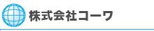 (株)コーワ