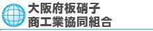 大阪府板硝子商工業協同組合(大硝協)