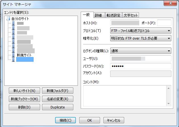 ファイルジラサイトマネージャー