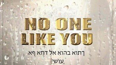 Photo of Frank Edwards – No One Like You Lyrics, Mp3 Download