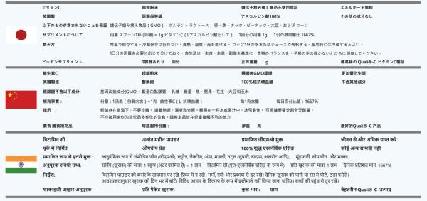 Quali-C Ultra Fine Vitamin C - Languages 3