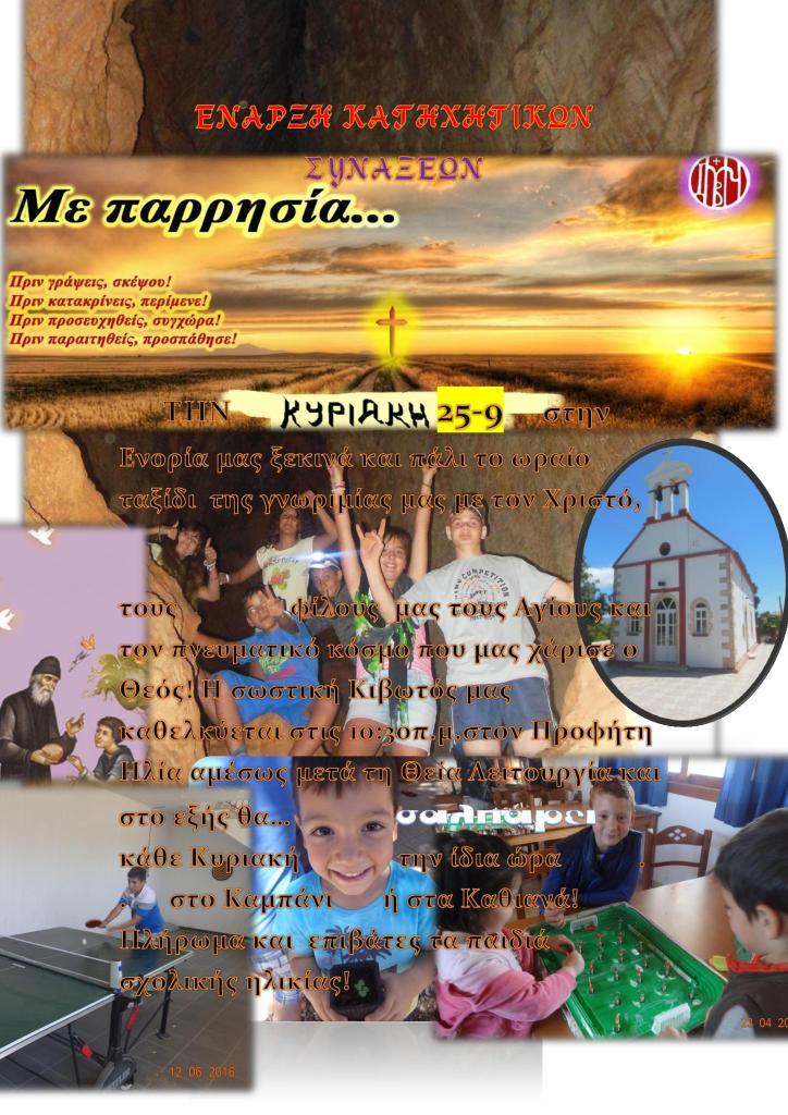 katixitiko-kathiana-2016-2