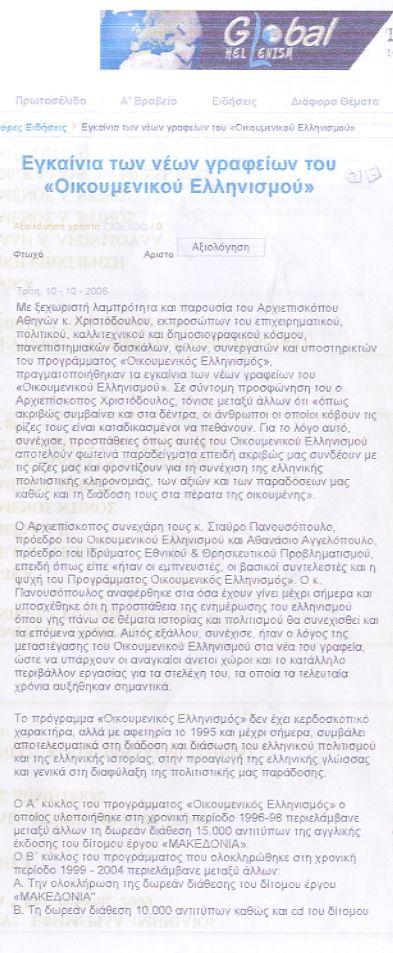 Δελτίο Τύπου: Sofia Times Magazine