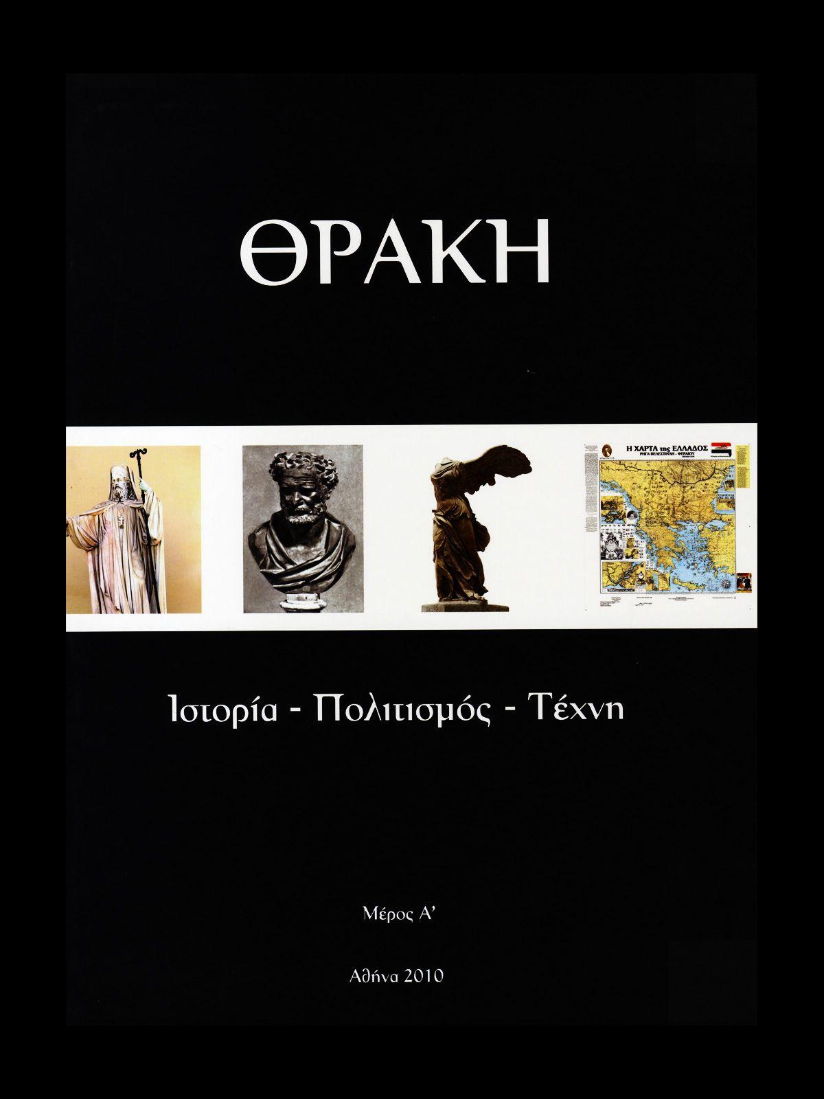 thraki-tomos-a