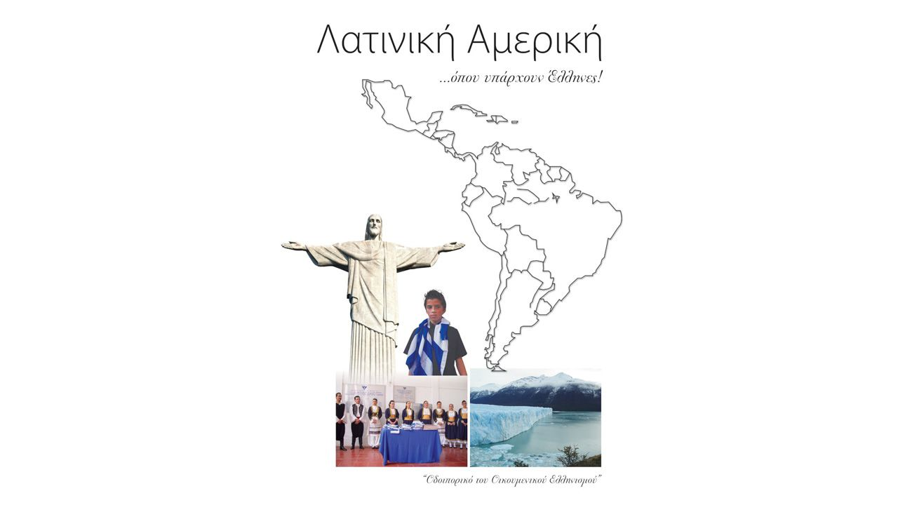 "Announcement of the publication ""Latin America …where Greeks exist"""