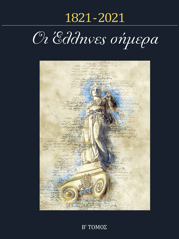 1821-2021-ellines-simera-b