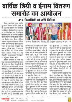 Punjab Kesari 19.4.2017