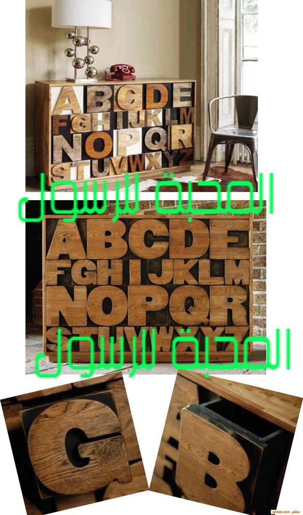 أدراج مكتب مزين بالحروف الأبجدية