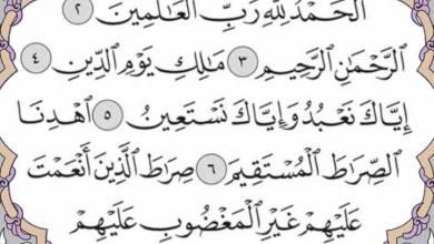Photo of تفسير سورة الفاتحة