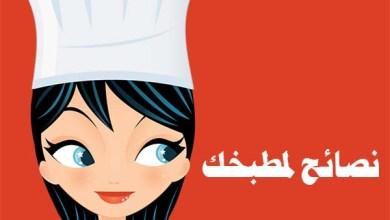 Photo of نصائح متنوعه لمطبخك