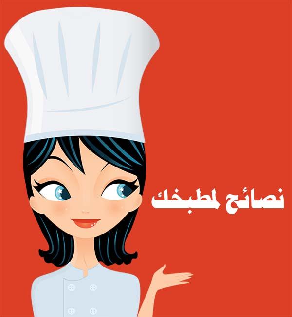 نصائح متنوعة لمطبخك