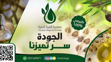 Photo of زيت المورينجا فوائده واستخداماته