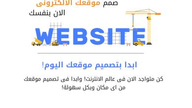 Photo of منصة ويبليك لبناء المواقع الالكترونية