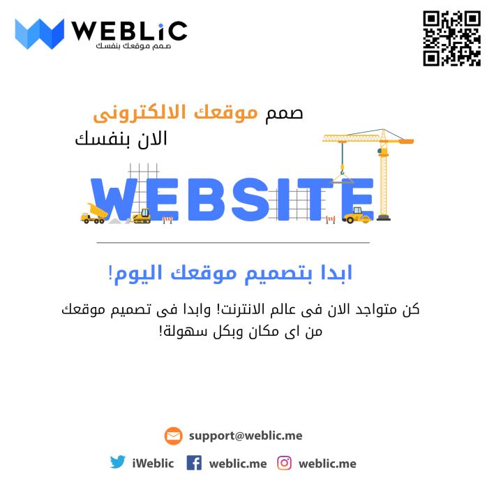 منصة ويبليك لبناء المواقع الالكترونية