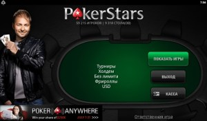PokerStars Mobile Android