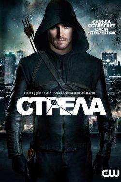 Сериал Стрела 9 сезон (1, 2 серия) дата выхода